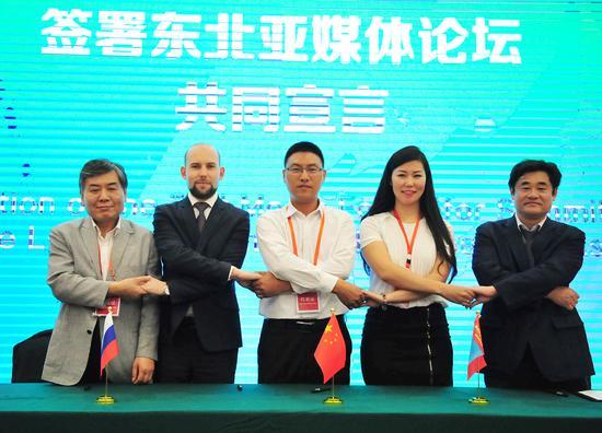东北亚地区媒体论坛举行 东北亚媒体合作联盟成立图片