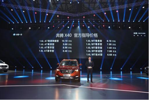 一汽轿车销售有限公司总经理崔大勇先生揭晓了奔腾X40各款配置车型的价格