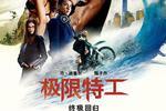 好莱坞大片中国圈钱到底有哪些套路?