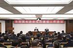 王君正:毫不动摇地坚持党的领导 全面提升国有企业党的建设工