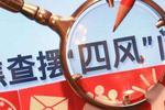 """省纪委印发通知 部署清明节期间纠正""""四风""""工作"""