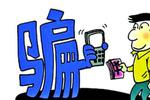 接到陌生人涉及欠款电话短信勿要轻信谨防电信诈骗