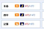 不如周末一同去赏花 长春市24日最高气温9℃