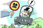 """吉林省纪委印发通知 清明节期间严禁""""四风"""""""