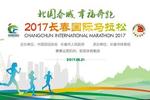 长春国际马拉松火热报名中比赛路线正式确定