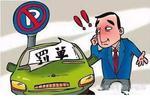 朝阳区新规协警用手机抓拍违停 可作处罚依据