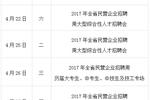 好消息!2017年全省民营企业招聘周来啦!
