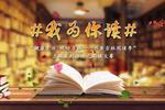 吉林文投集团#我为你读#书香吉林朗读大赛4月23日启幕