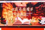 长春市全民阅读季启动 持续到6月30日