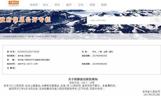 吉林省政府网站截图