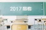 速递!2017年高考全国统考科目时间安排表出炉!