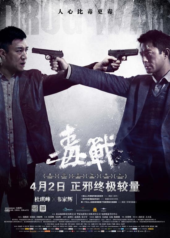 """海润电影认为媒体报道对《毒战》的美誉度及大力宣传的""""禁毒""""主题造成了不良影响"""
