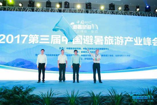 吉林省旅游发展委员会相关负责人接过避暑旅游产业峰会会旗