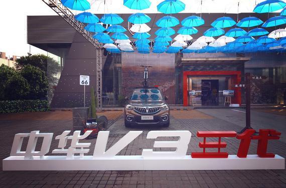 6.57万元起售 中华V3三代夺目上市