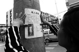 顾女士在红旗街附近张贴寻人启事。