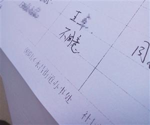 """居民在调查表上填写""""不同意""""。刘连宇 摄"""