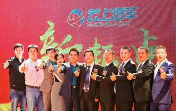 (吉林省云上汽车股份有限公司股东以及领导合影)