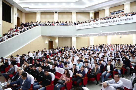 AIWAYS杯中国大学生无人驾驶方程式大赛校园行现场