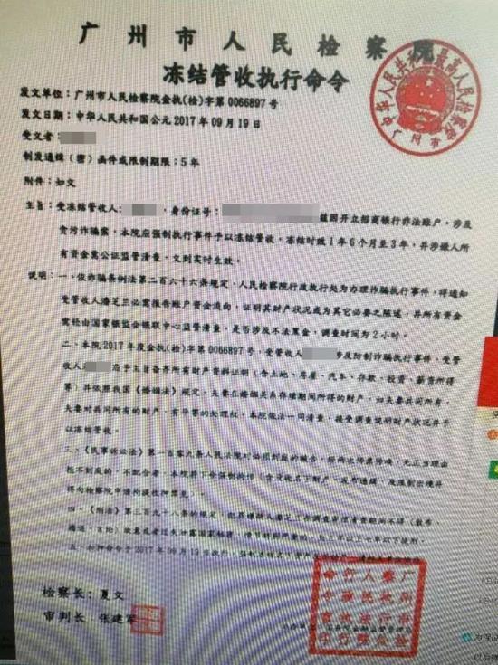 """(李大姐收到的""""广州市人民检察院财产管收执行命令"""")"""