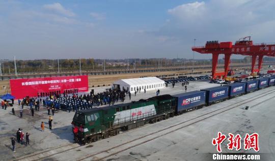 长春国际港开通暨中欧班列(长春-汉堡)首发仪式 刘睿峰 摄