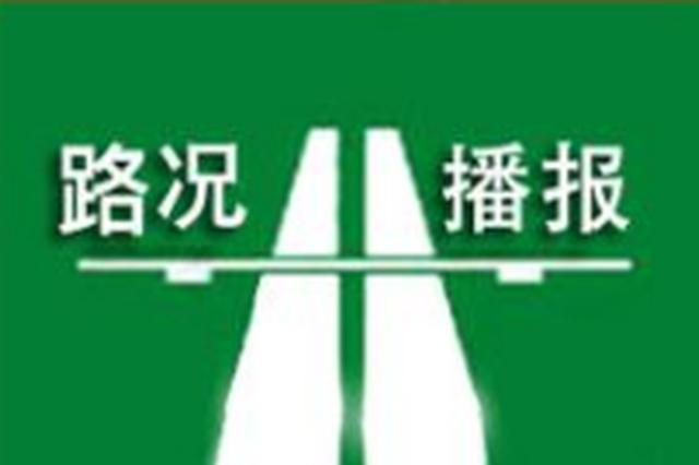 2017年12月7日吉林省高速路况实时播报
