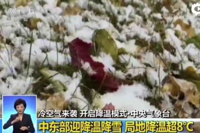 长春初雪比往年稍晚一些 央视主播化身冷空气播报