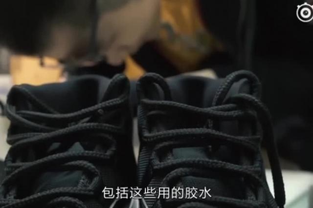 海归男离职500强修鞋 3年修2000双球鞋