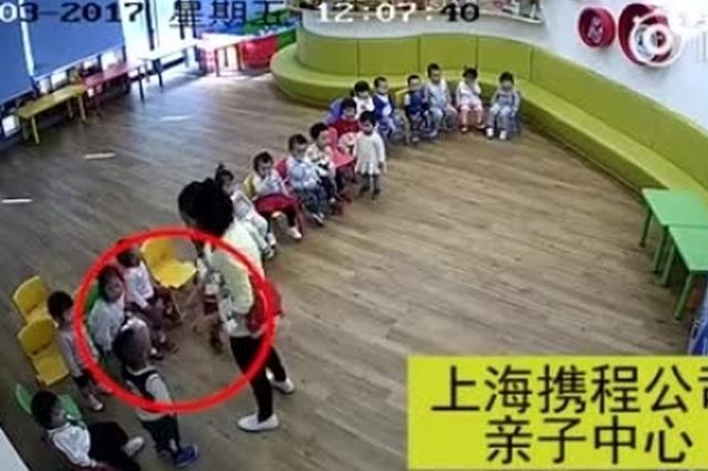 携程亲子园被曝给儿童喂芥末续 上海妇联回应
