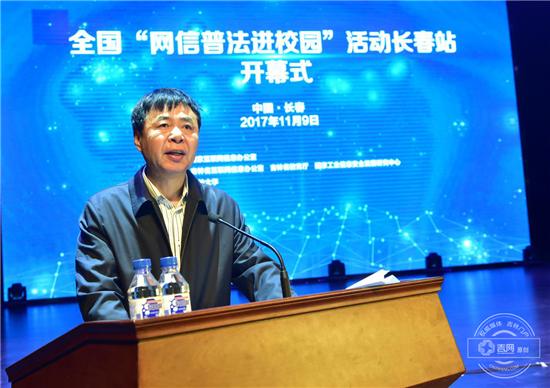 吉林省委宣传部副巡视员郝圣亮致辞