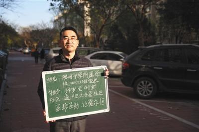 曹师智是小雨所在班级家委会负责人,是接送小雨的主要发起人之一。新京报记者 彭子洋 摄