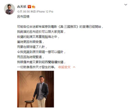 古天乐在社交媒体上发文透露拍摄《真·三国无双》的幕后故事。