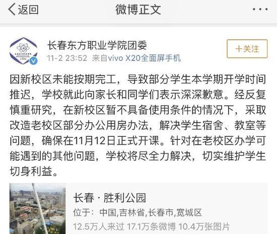长春东方职业学院微博回应11月12日开学