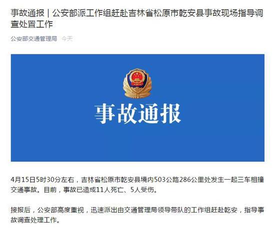 来源:吉林省松原市乾安县互联网信息中心官方微博