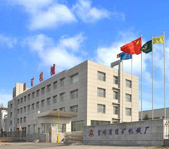 吉林省探矿机械厂:甲子传承求突破 百年梦想谱新篇
