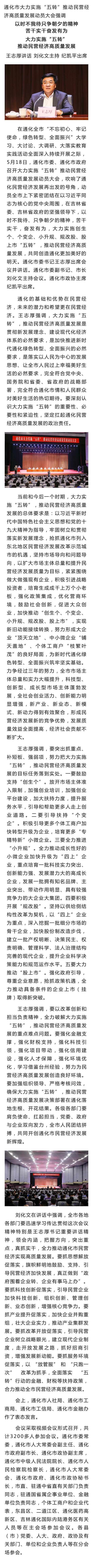 (来源:通化日报)