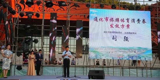 通化市文旅局副局长宣布通化市旅游体育消费券发放方案