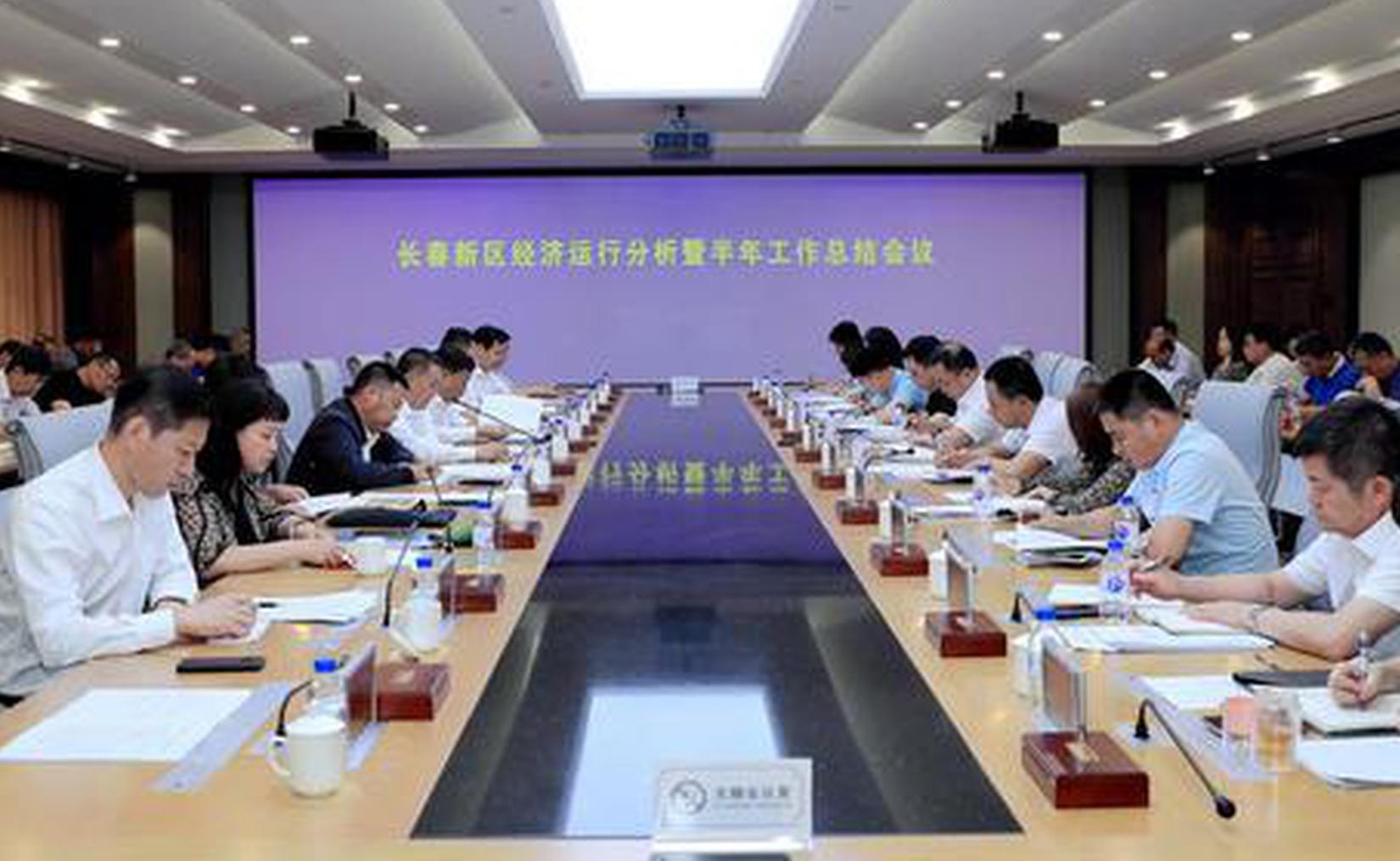 长春新区召开经济运行分析暨上半年工作总结会议
