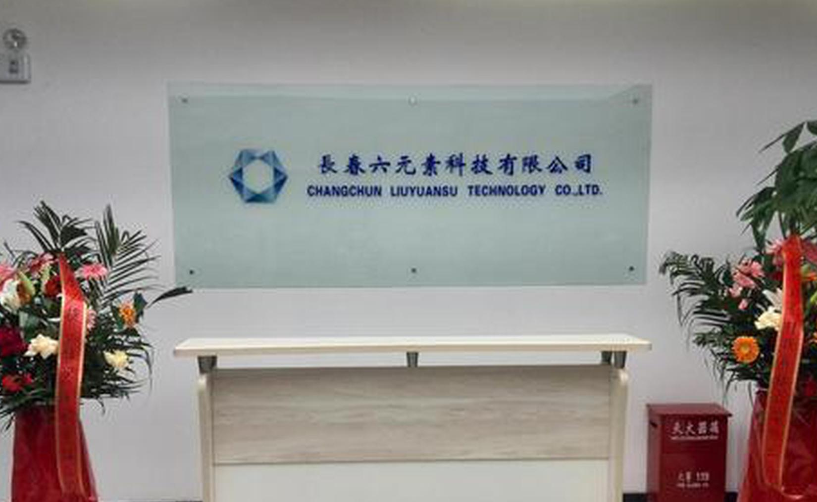 长春六元素科技有限公司:做一家有情怀的高新技术企业