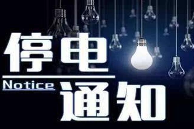 3月22日长春市计划停电 包括春城大街东西两侧等