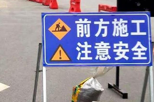 因施工需要 长春市近期部分路段将占道封闭