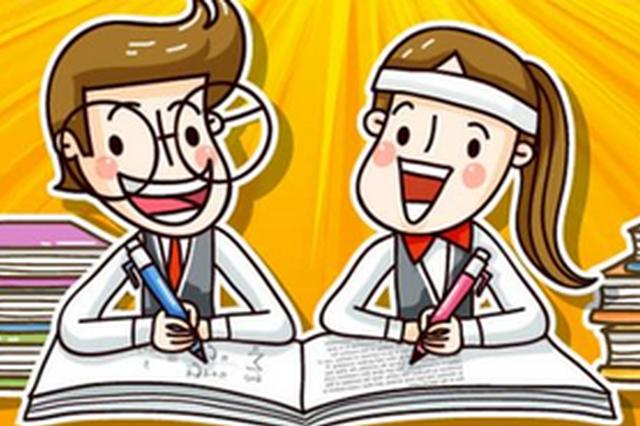省教育厅发布2018工作要点 从幼儿园到高校都有举措