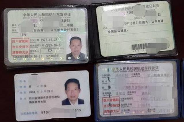 司机变造驾驶证上路被长春警方当场抓获