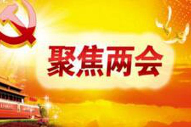 人大代表郭乃硕建议:普及修身教育重塑礼仪之邦形象