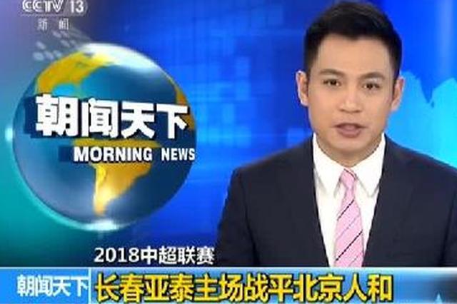 2018中超联赛第3轮:长春亚泰主场1比1平北京人和