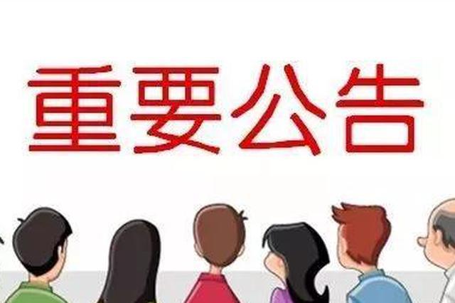吉林省公安机关出入境管理部门暂停办理业务公告