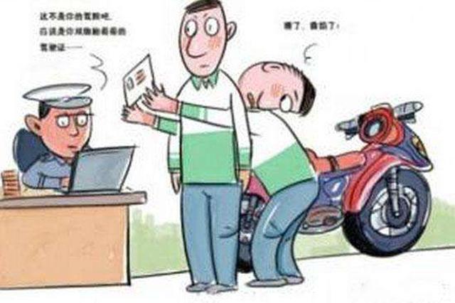 冒用他人驾照无证驾驶 被长春交警一眼识破