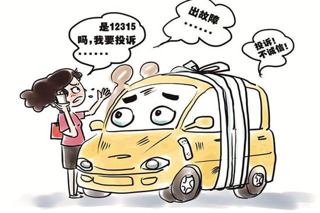 长春市消协发布2017年汽车类投诉情况分析报告