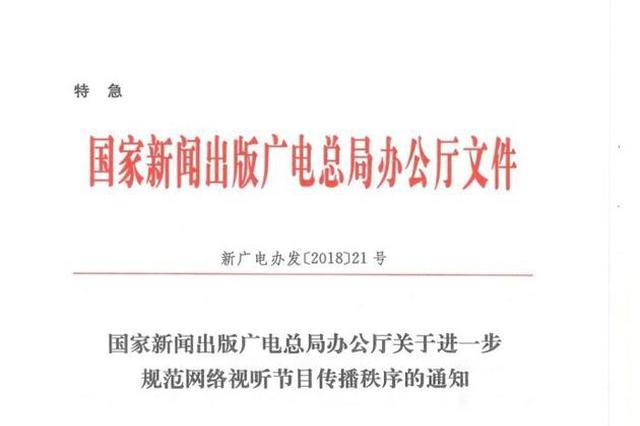 广电总局:不得传播编辑后篡改原意的节目片段