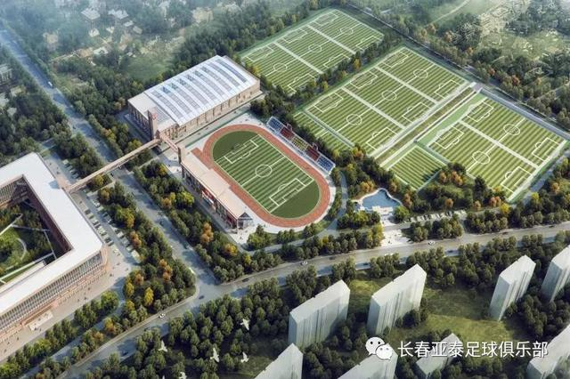 中国足协官员点赞亚泰净月训练基地