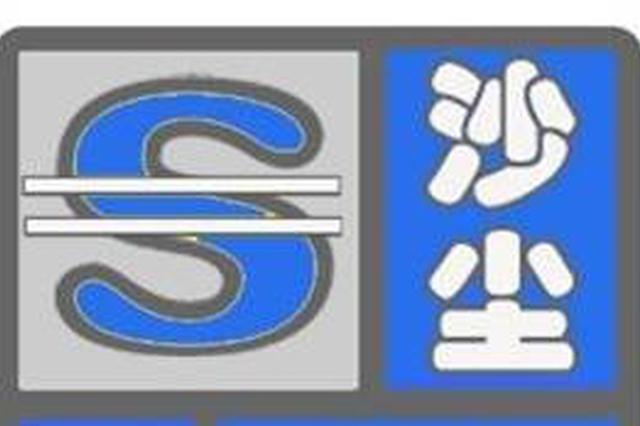 长春市气象台2018年3月27日发布沙尘蓝色预警信号